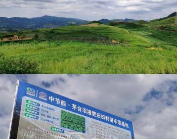 探访中国节能赤水河流域环境治理项目 揭秘节能环保的好故事