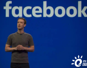 Facebook新签806MW光伏风电项目,年底前实现100%<em>可再生能源供电</em>