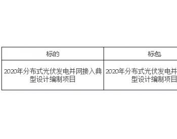 中标 | 2020年分布式<em>光伏发电并网</em>接入典型设计编制项目结果公告