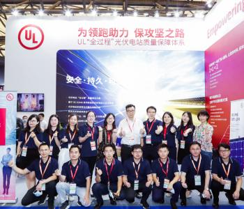UL美华:不断升级光伏产业认证标准与体系 助力光伏产业健康发展