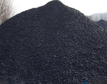云煤能源2020年上半年亏损2532.26万由盈转亏 焦炭及化工<em>产品</em>价格大幅下降