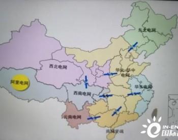 """""""东部、西部""""两大<em>电网</em>方案再现,""""全国一张同步网""""已被放弃?"""