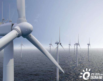 Ørsted海上风电场将使用GE Haliade-X 12MW风机