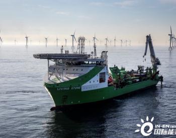 DEME拿下有史以来最大的<em>海上</em>风电阵列间电缆订单