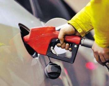 国内油价要涨,加满一箱将多花3.5元