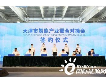 """天津滨海新区建氢能产业示范园,京企:推广""""滨海模式"""""""