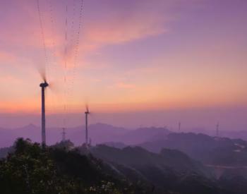 农行湖南沅陵县支行3.4亿元资金支持风电新能源项目