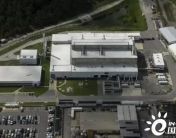 <em>美国</em>含盐放射性废液处理设施(SWPF)获准投运