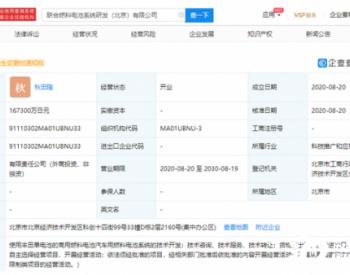 <em>丰田</em>、亿华通、<em>一汽</em>、东风等合资成立联合燃料电池系统研发公司