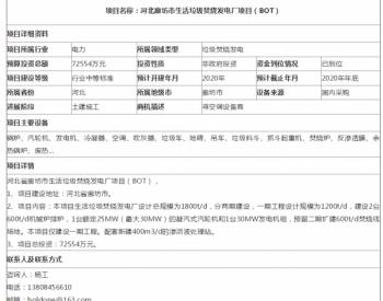 河北廊坊市<em>生活垃圾焚烧发电厂项目</em>(BOT)