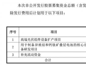 京山轻机募资研发异质结(<em>HJT</em>)用PEVCD、PVD等核心设备