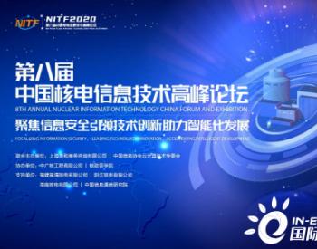 第八届中国核电信息技术高峰论坛于8月在上海隆重开幕!