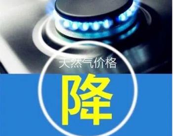 4.41元/立方米,浙江淳安<em>非居民</em>用管道<em>天然气</em>降价了!