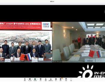中国能建签署俄罗斯肖基诺270兆瓦<em>燃气电站</em>EPC合同
