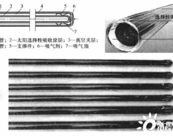 太阳能热水器集热器的结构及原理
