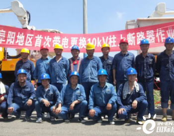 安徽阜阳地区首次完成带电更换柱上开关三类作业