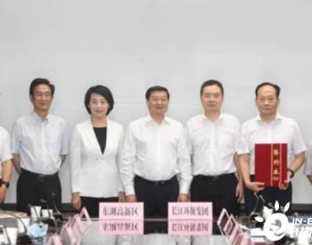 三峡集团首个EOD项目正式签约