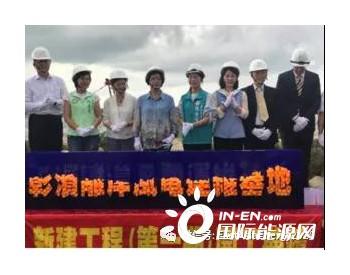 台湾中部•彰化地区的海上<em>风电项目</em>运维管理服务中心<em>开工</em>建设