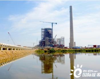 <em>巴基斯坦</em>最大褐煤电站<em>项目</em>DCS受电一次成功