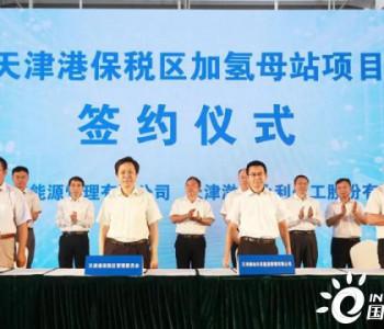 天津<em>氢能项目</em>密集签约 产业链初步形成