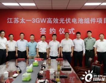 江苏太一3GW<em>高效光伏电池</em>组件项目落户金坛