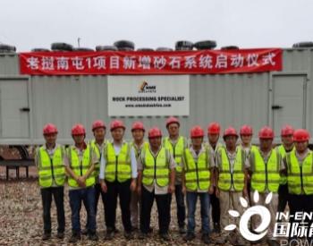 老挝<em>南屯1水电站</em>新增砂石系统投产