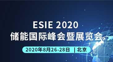 ESIE 2020  儲能國際峰會暨展覽會