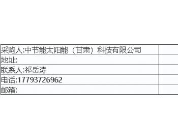 招标 | 中节能肃州区25MW光伏发电项目环境影响监理监测及验收(重新招标)询比公告
