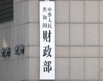 安徽省纳入财政部<em>PPP</em>管理库生态环境保护项目达65个