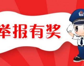 河北省出台生态环境违法行为举报奖励办法