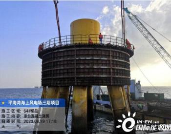 福建莆田<em>平海湾海上风电场</em>三期项目首机承台顺利完成浇筑