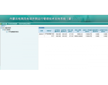 """内蒙古锦旗风电场首次纳入""""两个细则""""考核获得考核补偿,助力公司提质增效"""