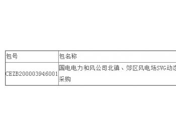 中标丨国电电力和风公司辽宁北镇、郊区风电场SVG动态<em>无功补偿装置采购</em>中标结果公告