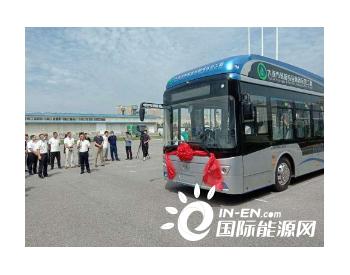 辽宁大连首台氢燃料电池城市客车在一汽大客公司下线