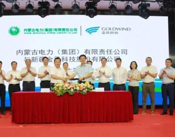 金风科技与内蒙古<em>电力</em>集团签署战略合作协议