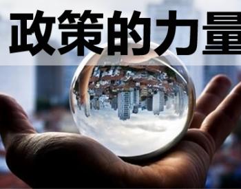 国内外发展储能<em>产业</em>的政策措施