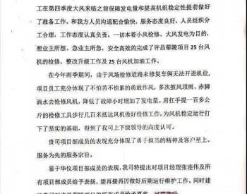 <em>华仪</em>河南鄢陵风电场运维团队喜获业主来信表扬