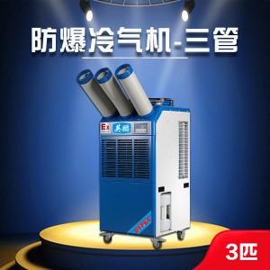 济南防爆冷气机-3匹三管  变电站YPHB-18EX(Y)