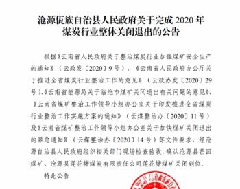 云南省临沧市沧源佤族自治县人民政府关于2020年煤炭行业整体关闭退出<em>煤矿</em>公告