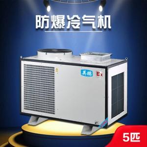 天津防爆冷气机-5匹  供电局YPHB-23EX(Y)冷气机