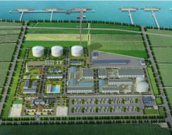 湖南岳阳LNG接收站(储备中心)项目预计9月底开工