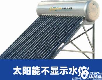 太阳能热水器不显示水位是怎么回事