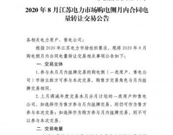 2020年8月<em>江苏电力市场</em>购电侧月内合同电量转让交易公告