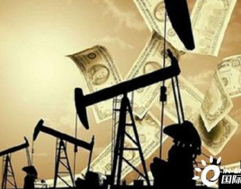 六大<em>国际石油</em>巨头上半年均陷入亏损