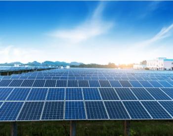 国家能源局下发关于报送<em>光伏竞价项目</em>转平价上网项目的通知