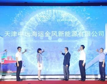 联手共创 绿色港航|天津<em>中远海运</em>与金风科技合资成立新能源公司
