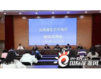 云南省第一轮<em>中央环保督察</em>反馈问题:52个问题整改完成41个