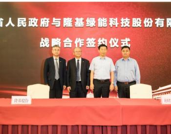 陕西省政府与隆基股份签署战略合作协议
