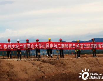 广西灵山<em>风电项目</em>提前六天完成风机基础浇筑工作