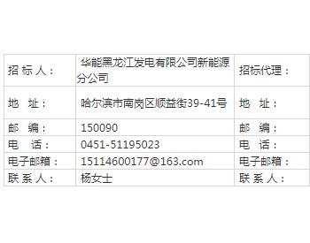 招标丨<em>黑龙江</em>大庆市经开区能源互联网试点300MW风电项目接入系统设计招标公告